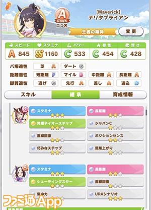 ウマ娘青因子 (1)