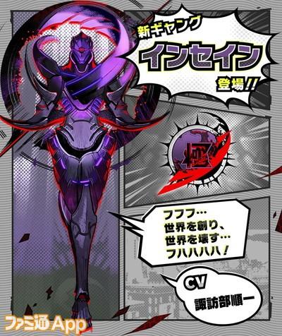 20210625_エイムズ_インセイン登場 (1)