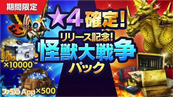 04_リリース記念!怪獣大戦争パック