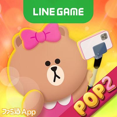LINE-POP2-ブラウン&コニーと爽快!ポップでかわいい大人気パズルゲーム