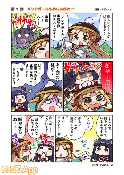 12.web漫画