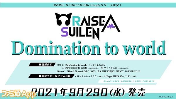 【告知】RAISE A SUILEN 8thSG