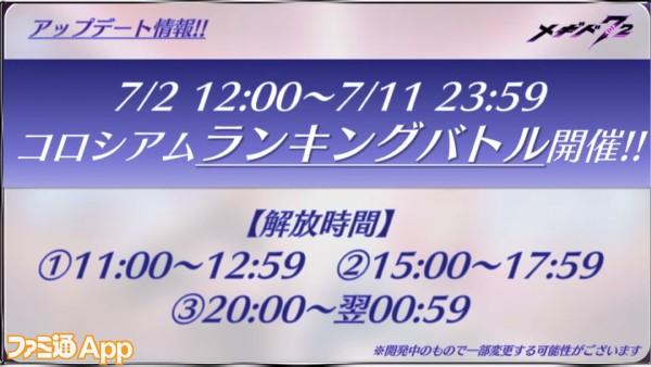 20210625_メギド生放送振り返り (23)