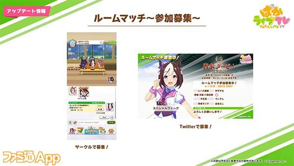 「ウマ娘 プリティーダービー」ぱかライブTV Vol.7 - YouTube — Mozilla Firefox 2021_06_19 1_27_37 のコピー