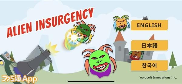 alieninsurgrncy01