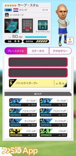 ヤープ・スタム2_result