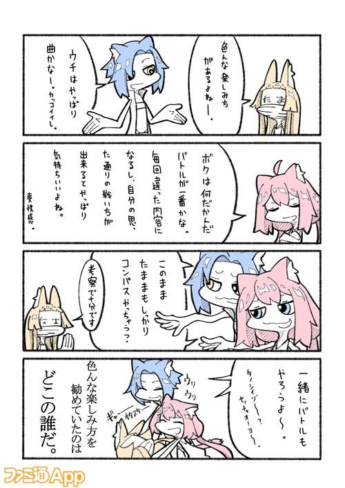 compass_4coma_04