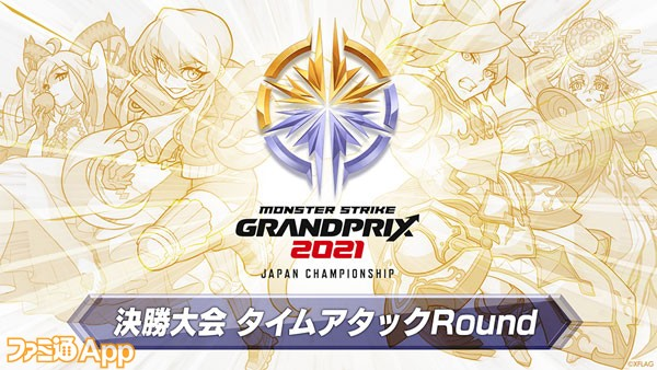 フラパ2021_モンストGP決勝タイムアタック