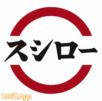 11_【あきんどスシロー】ロゴ赤_白背景