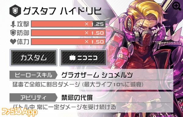 コンパスヒーローステータス003