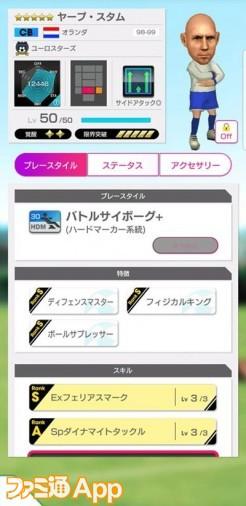 ヤープ・スタム1_result