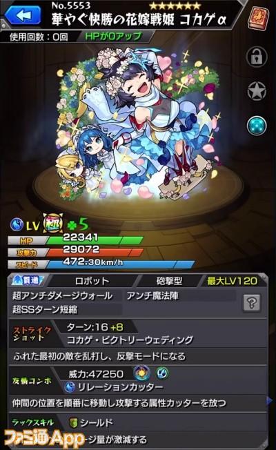 コカゲα(獣神化)y