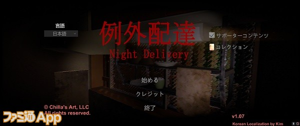 nightdelivery01