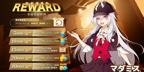 【事前登録】事件の真相を暴け!中華圏で人気の謎解きゲーム『マダミス』が日本上陸