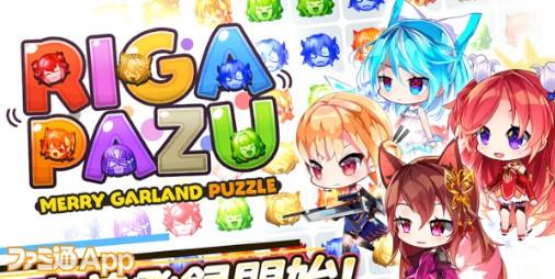 【事前登録】アマグニの世界を今度はマッチ3パズルで体験!『リガぱず メリーガーランドパズル』