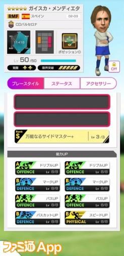 ガイスカ・メンディエタ2_result