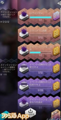 ミッションTOP_result