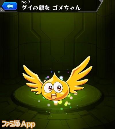 ゴメちゃん_ステ