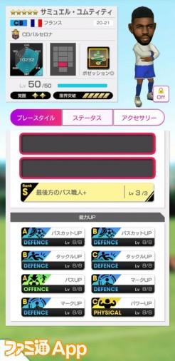 サミュエル・ユムティティ2_result