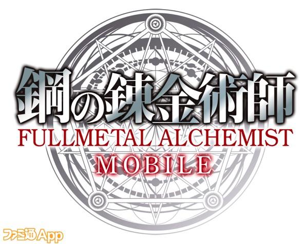 鋼の錬金術師MOBILEロゴ