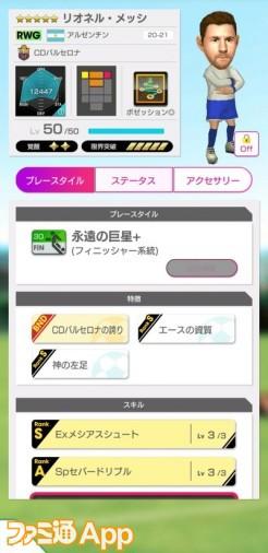 リオネル・メッシ1_result