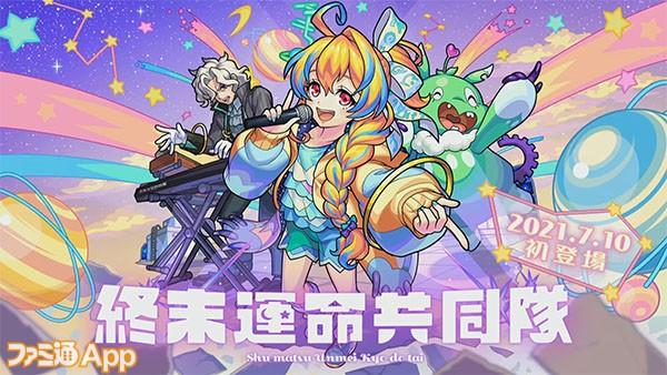 new_monst_0005_レイヤー 2