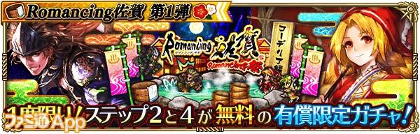 8_ロマサガRS_Romancing 佐賀 Romancing 祭 コーデリア編