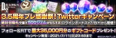 5.Twitterキャンペーン_result
