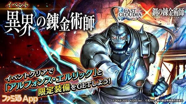 JP05_イベント「異界の錬金術師」リサイズ