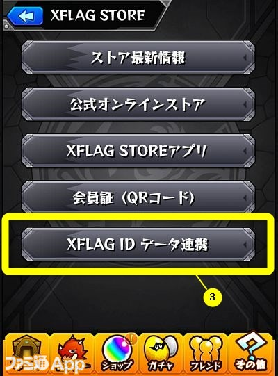 XFLAGID