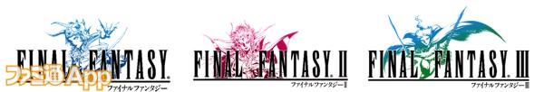 FF・FFII・FFIIIロゴ