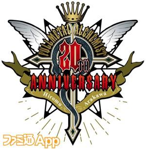 鋼20周年ロゴ