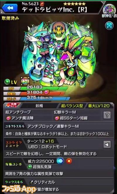 デドラビR(獣神化・改)