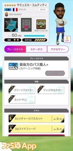サミュエル・ユムティティ1_result