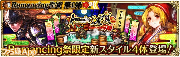 7_ロマサガRS_Romancing 佐賀 Romancing 祭 コーデリア編