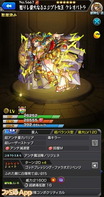 クレオパトラ(獣神化・改)