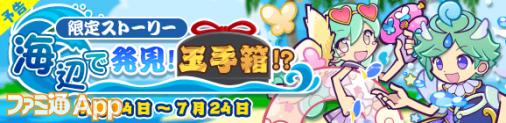 17_限定ストーリー「海辺で発見!玉手箱!?」