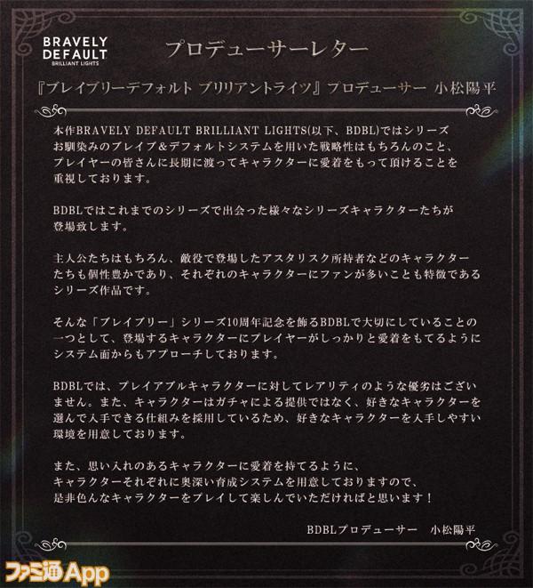 3.小松陽平プロデューサーコメント