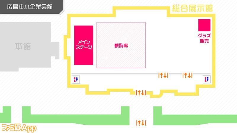 広島会場MAP