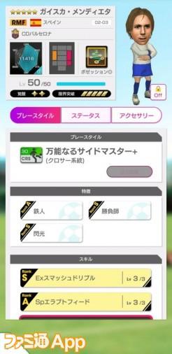 ガイスカ・メンディエタ1_result