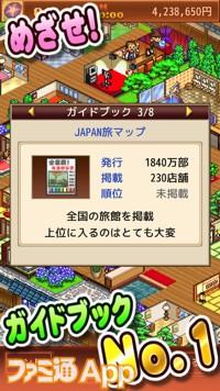 i55_onsen04_ja
