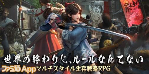 【事前登録】日本版専用のシナリオやイベントも用意!世界9000万DL突破の戦略RPG『ステート・オブ・サバイバル』が日本上陸