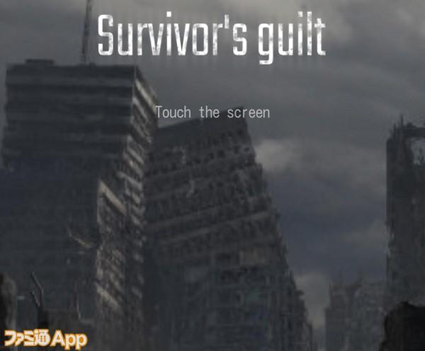 survivorsguilt01