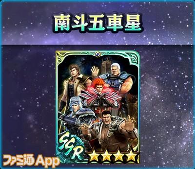 世紀末カード(ギルドレイド)_南斗五車星