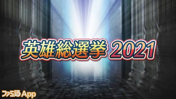 2P_英雄総選挙2021