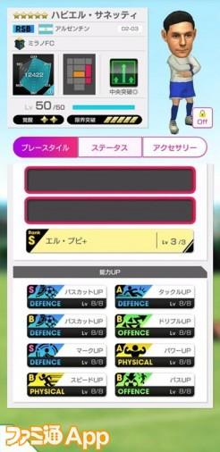 ハビエル・サネッティ2_result