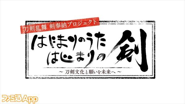 04.はじまりのうたはじまりの剣_2K
