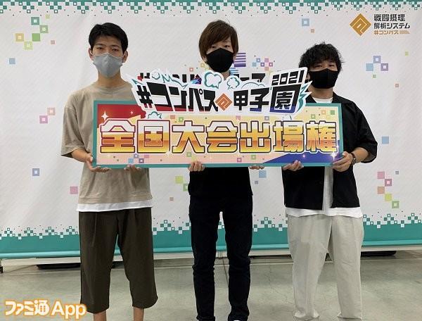 甲子園北関東優勝