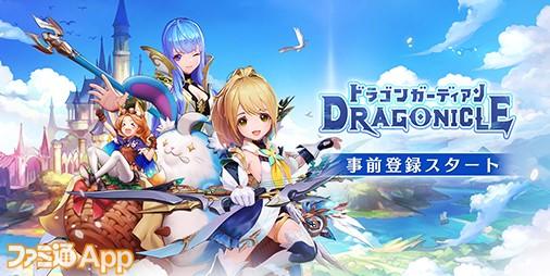 【事前登録】聖龍と契約を交わし壮大な世界を旅しよう!新作MMORPG『Dragonicle:ドラゴンガーディアン』