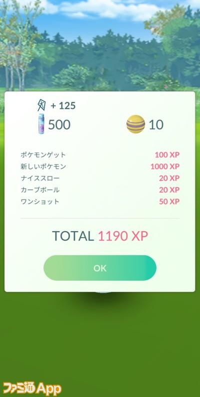ポケモンGO063